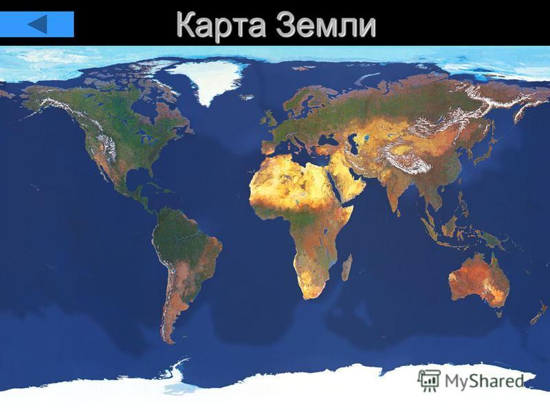 Карта Земли