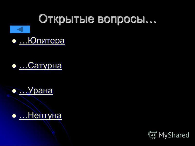 Открытые вопросы… …Юпитера …Юпитера …Юпитера …Сатурна …Сатурна …Сатурна …Урана …Урана …Урана …Нептуна …Нептуна …Нептуна