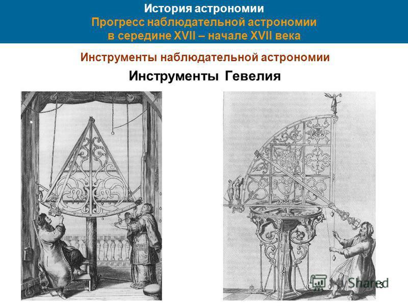 6713 История астрономии Прогресс наблюдательной астрономии в середине XVII – начале XVII века Инструменты наблюдательной астрономии Инструменты Гевелия