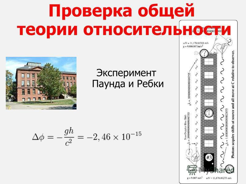 Проверка общей теории относительности Эксперимент Паунда и Ребки