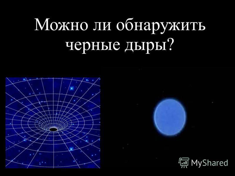 Можно ли обнаружить черные дыры?