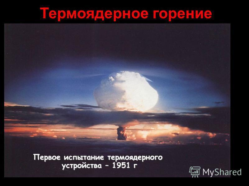 Первое испытание термоядерного устройства – 1951 г Термоядерное горение
