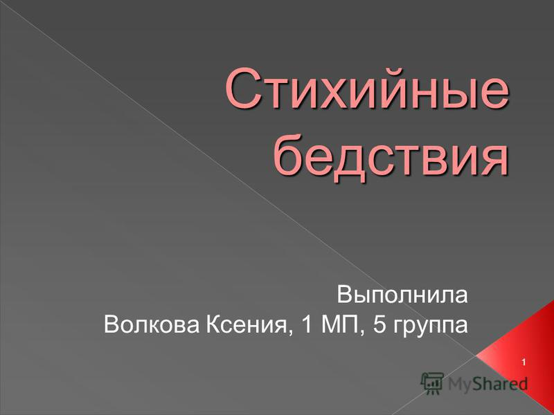 1 Стихийные бедствия Выполнила Волкова Ксения, 1 МП, 5 группа