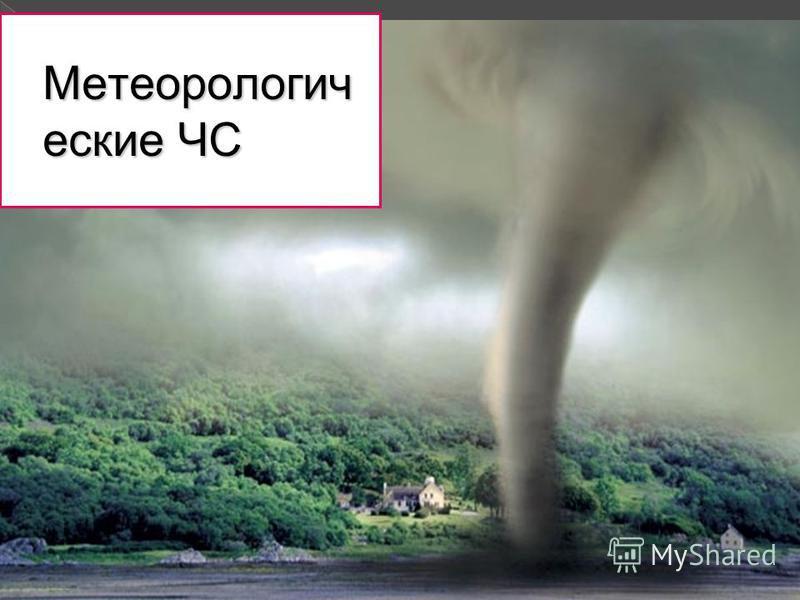 20 Метеорологич еские ЧС
