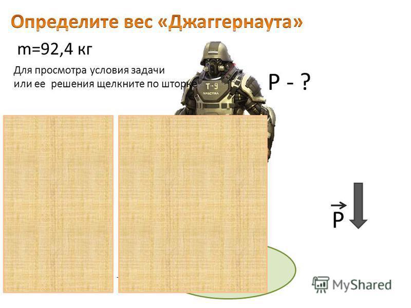 m=92,4 кг P - ? P Для просмотра условия задачи или ее решения щелкните по шторке