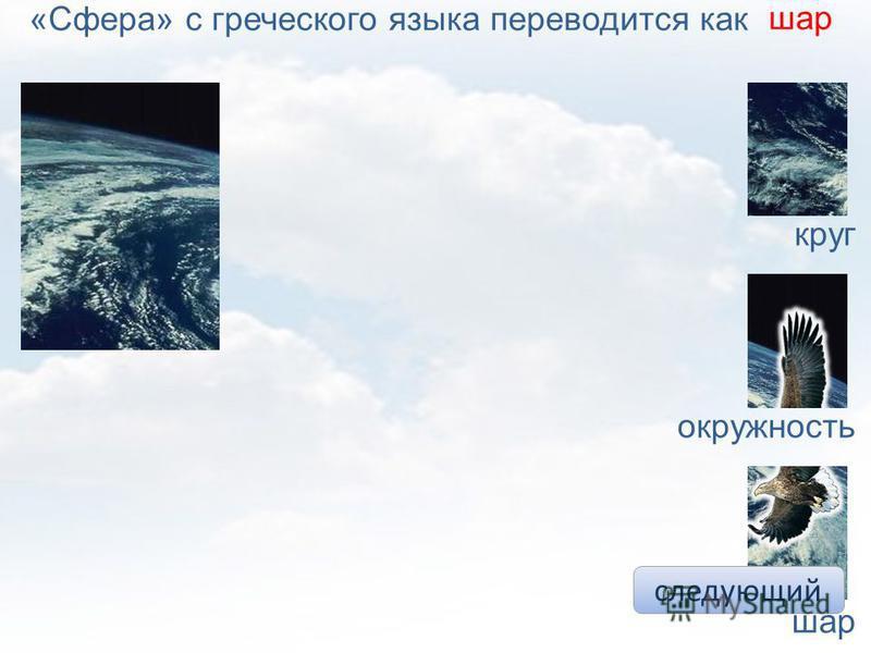 следующий круг окружность шар «Сфера» с греческого языка переводится как шар