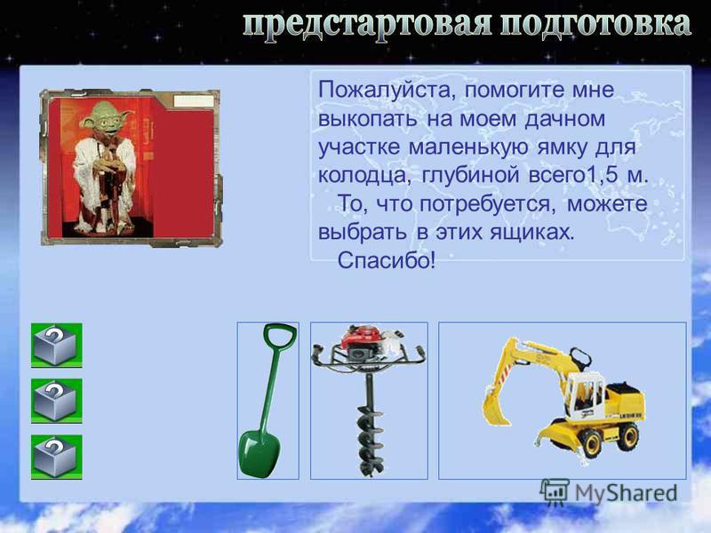12 апреля 1961 г. Ю.А.Гагарин Что такое сила? Чем характеризуется сила? v = 3 м/с F = 4 H 1. 2.