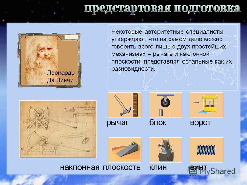 С древних времен для облегчения своего труда человек использует различные механизмы (греч. механэ - машина, орудие).