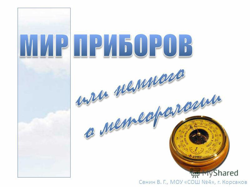 Сенин В. Г., МОУ «СОШ 4», г. Корсаков