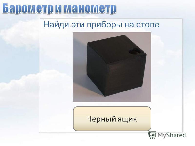Черный ящик Найди эти приборы на столе