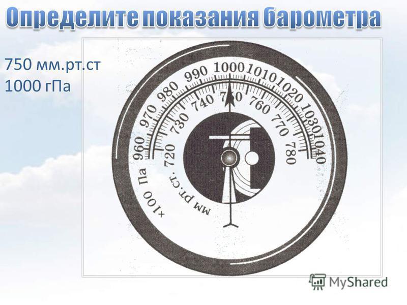 750 мм.рт.ст 1000 г Па