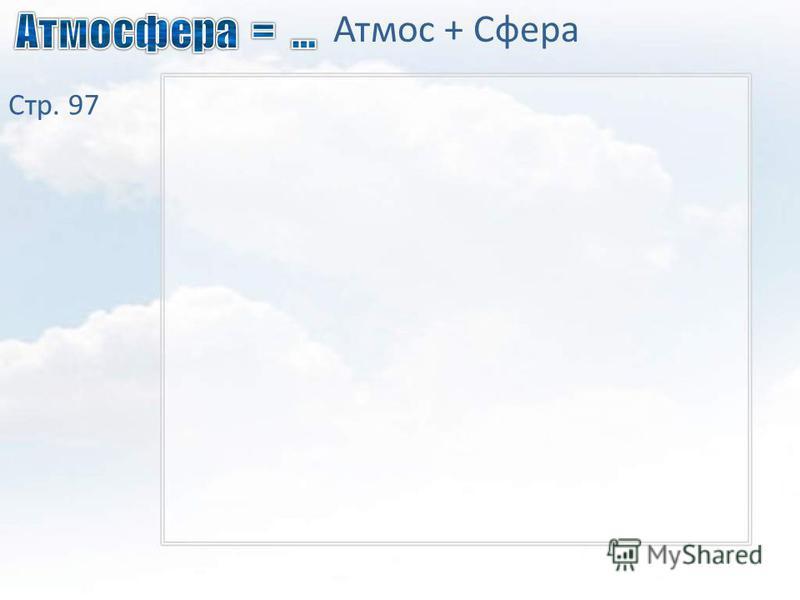 Атмос + Сфера Стр. 97