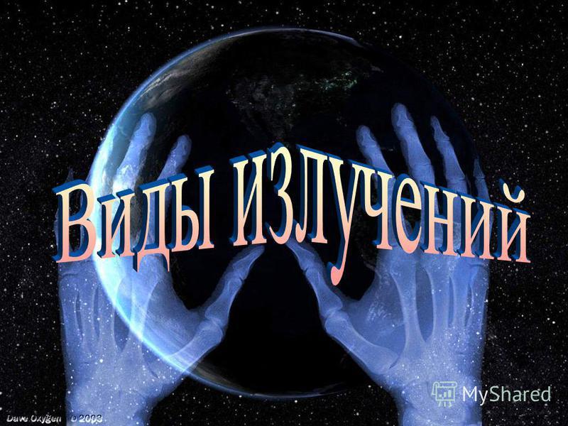 Выполнил: Ученик 11 «Б» класса Вавилкин Александр