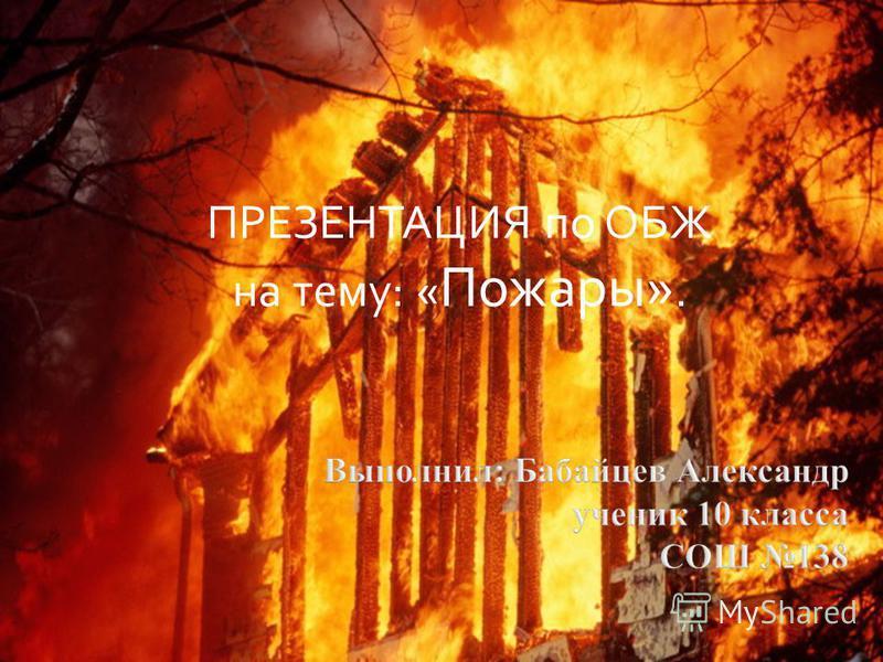 ПРЕЗЕНТАЦИЯ по ОБЖ на тему: « Пожары».
