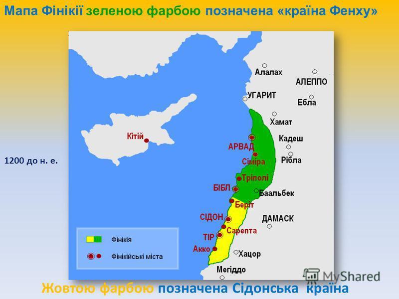 Maпа Фінікії зеленою фарбою позначена «країна Фенху» 1200 до н. е. Жовтою фарбою позначена Сідонська країна