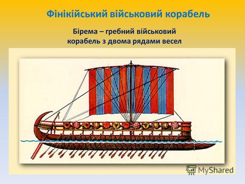 Фінікійський військовий корабель Бірема – гребний військовий корабель з двома рядами весел
