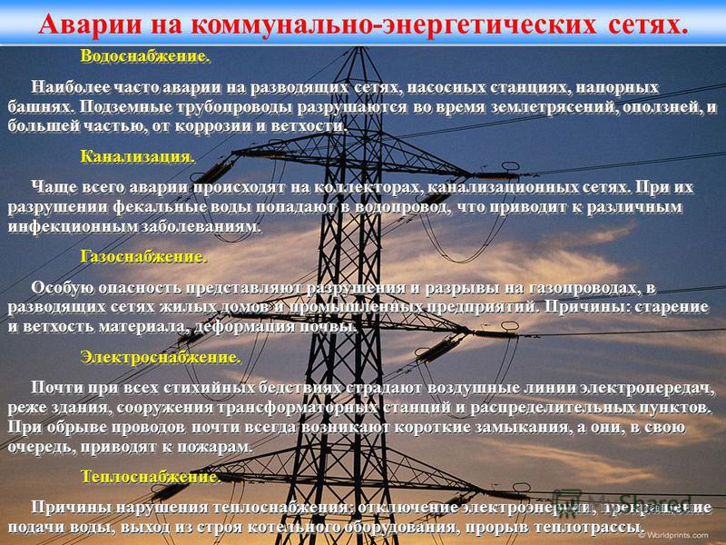 Аварии на коммунально-энергетических сетях. Водоснабжение. Наиболее часто аварии на разводящих сетях, насосных станциях, напорных башнях. Подземные трубопроводы разрушаются во время землетрясений, оползней, и большей частью, от коррозии и ветхости. К