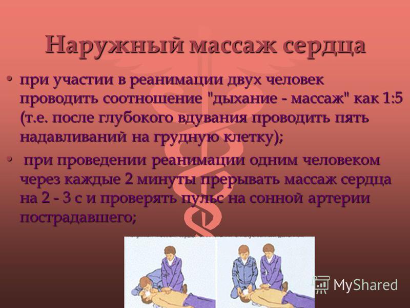 Наружный массаж сердца при участии в реанимации двух человек проводить соотношение