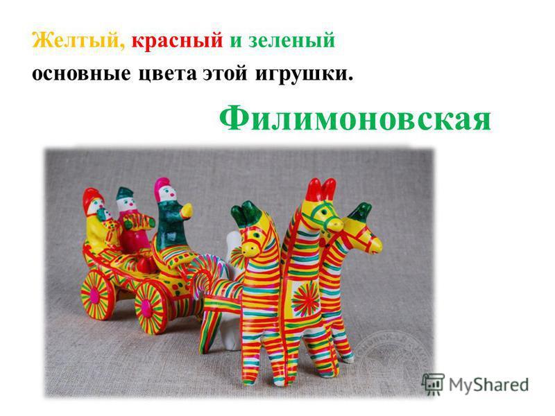 Желтый, красный и зеленый основные цвета этой игрушки. Филимоновская