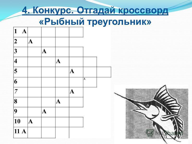 1 А 2А 3А 4А 5А 6 А 7А 8А 9А 10А 11 А 4. Конкурс. Отгадай кроссворд «Рыбный треугольник»