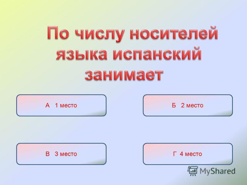 А 1 место Б 2 место В 3 местоГ 4 место
