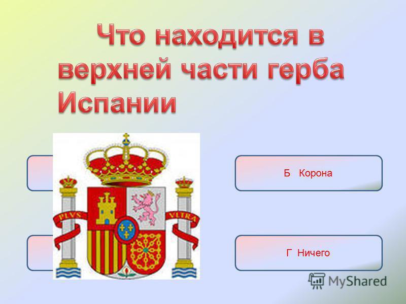 А Лев Б Корона В ЦветокГ Ничего