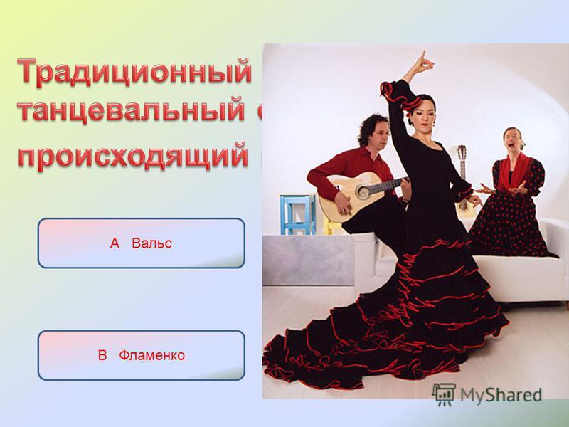 А ВальсБ Танго В Фламенко Г Балет