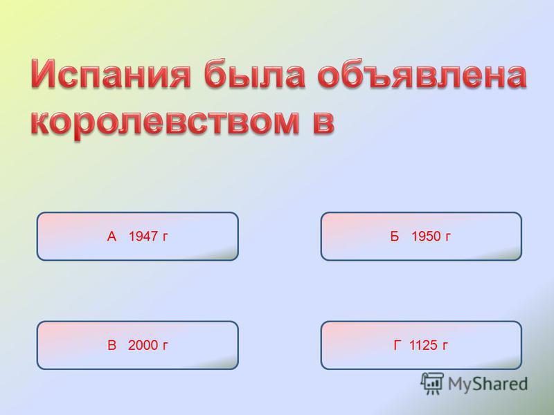 А 1947 г Б 1950 г В 2000 гГ 1125 г