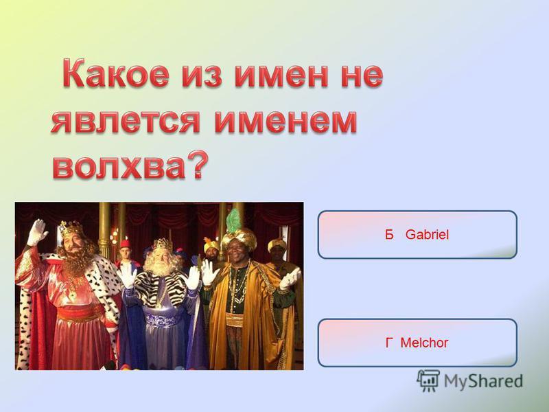 А Baltasar Б Gabriel В GasparГ Melchor