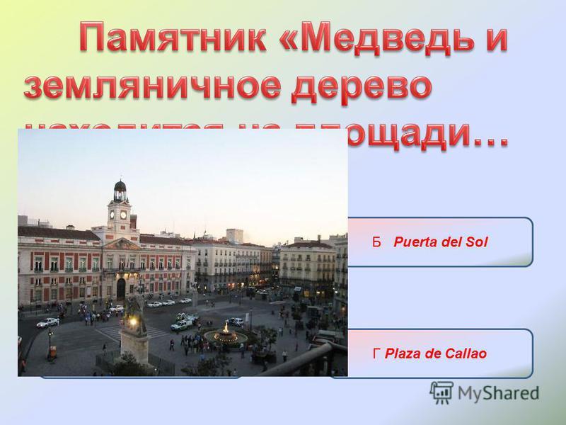 А Plaza de España Б Puerta del Sol В Plaza Mayor Г Plaza de Callao