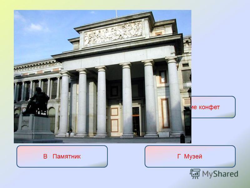 А УлицаБ Название конфет В Памятник Г Музей