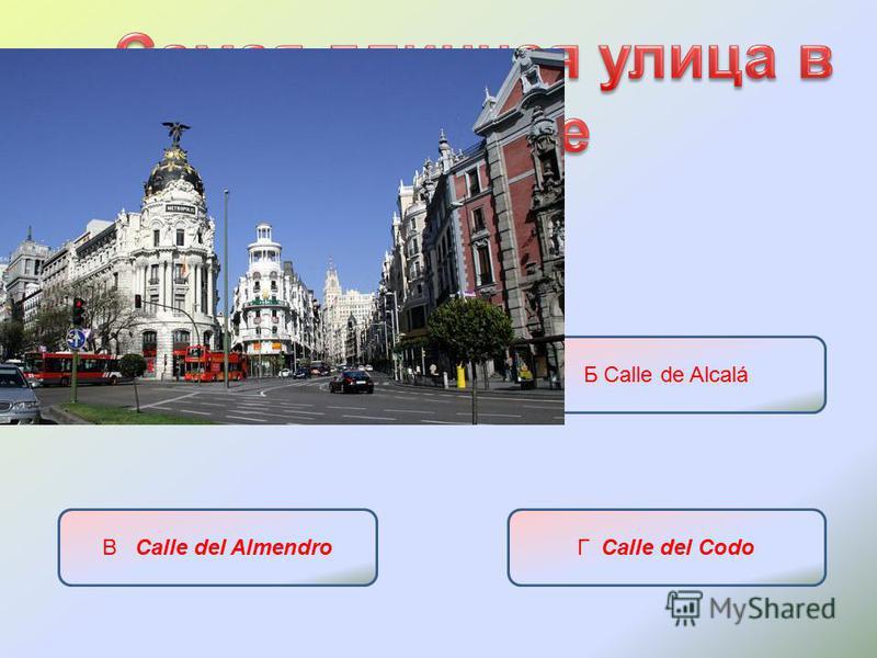 А Gran Via Б Calle de Alcalá В Calle del AlmendroГ Calle del Codo