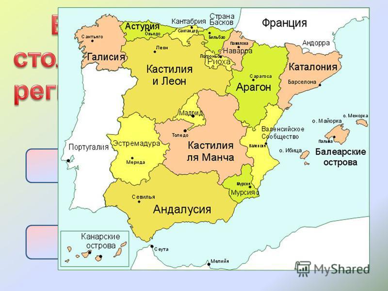А Каталония Б Эстремадура В АндалусияГ Арагон