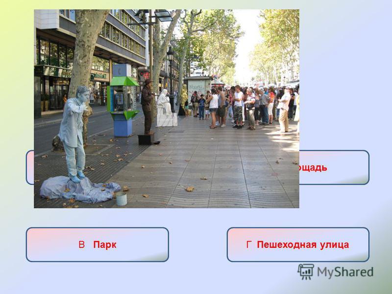 А ОзероБ Площадь В Парк Г Пешеходная улица