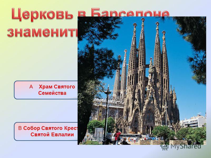 А Храм Святого Семейства Б Собор Святой Софии В Собор Святого Креста и Святой Евлалии Г Собор Святого Петра