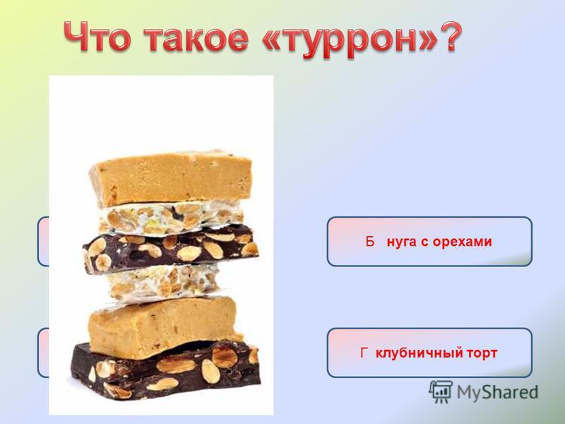 А безе в шоколаде Б нуга с орехами В фрукты в шоколадеГ клубничный торт