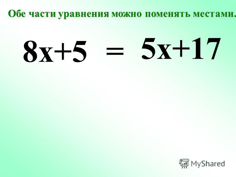 8x+5 5x+17 = Обе части уравнения можно поменять местами.