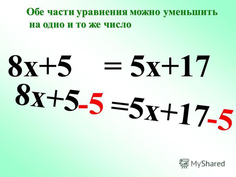 8x+5 =5x+17 -5 8x+5 = 5x+17 Обе части уравнения можно уменьшить на одно и то же число на одно и то же число