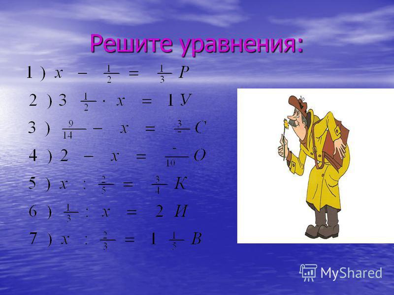 Задание. Каждому цвету соответствует число и буква. Число- корень уравнения, которое следует решить, а по буквам вы расшифруете фамилию.
