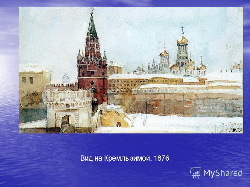Василий Иванович Суриков (родился 12 (24) января 1848 года - умер 6 (19) марта 1916 года) - один из известнейших русских исторических живописцев. Учился живописи в петербургской Академии Художеств с 1869 по 1875 г. у П. П. Чистякова. Член Товариществ