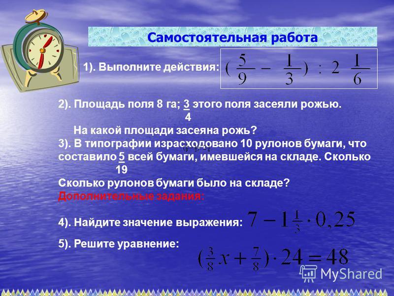 VII. При решении задач появилась «картина» С помощью этой «картины» попробуйте написать свою. Нахождение дроби от числа числа по его дроби 3 5 от 15 15 это 3 5 15. 3 15 : 3 5 5