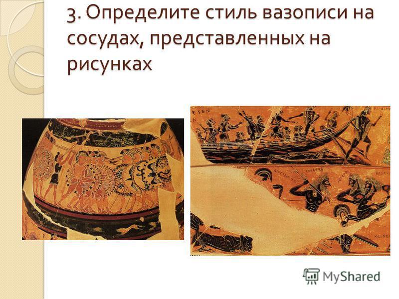 3. Определите стиль вазописи на сосудах, представленных на рисунках