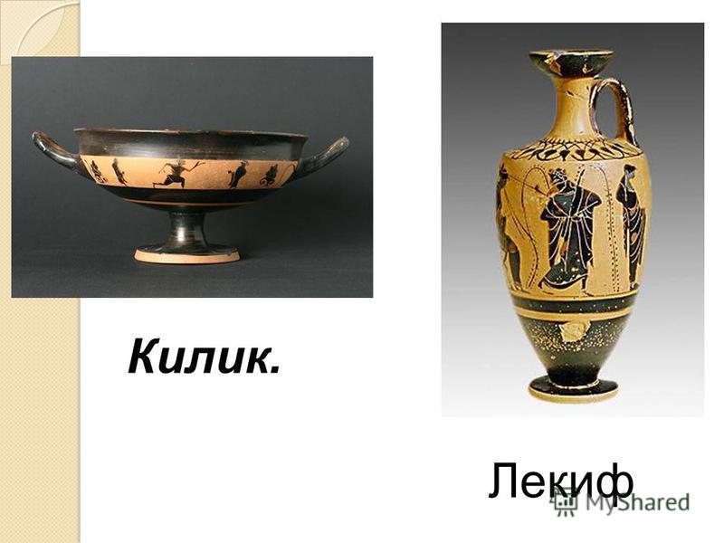 Лекиф Килик.