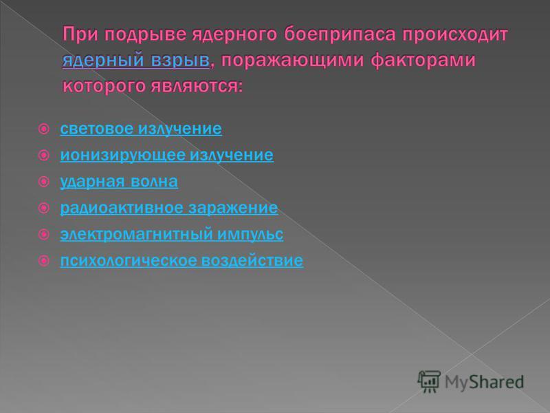 световое излучение ионизирующее излучение ударная волна радиоактивное заражение электромагнитный импульс психологическое воздействие