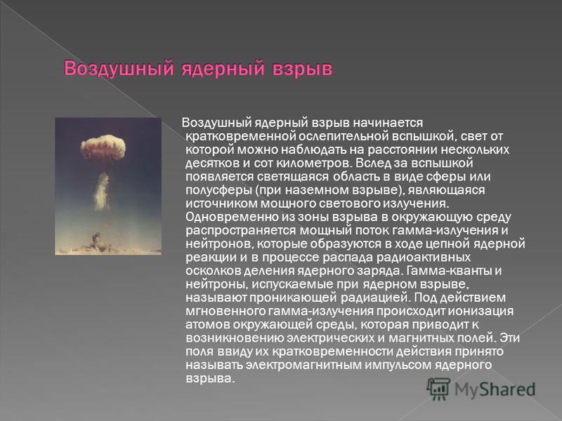 Воздушный ядерный взрыв начинается кратковременной ослепительной вспышкой, свет от которой можно наблюдать на расстоянии нескольких десятков и сот километров. Вслед за вспышкой появляется светящаяся область в виде сферы или полусферы (при наземном вз