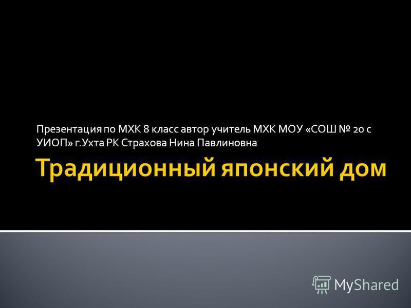 Презентация по МХК 8 класс автор учитель МХК МОУ «СОШ 20 с УИОП» г.Ухта РК Страхова Нина Павлиновна