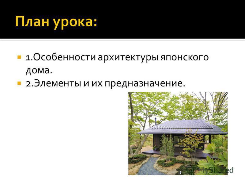 1. Особенности архитектуры японского дома. 2. Элементы и их предназначение.
