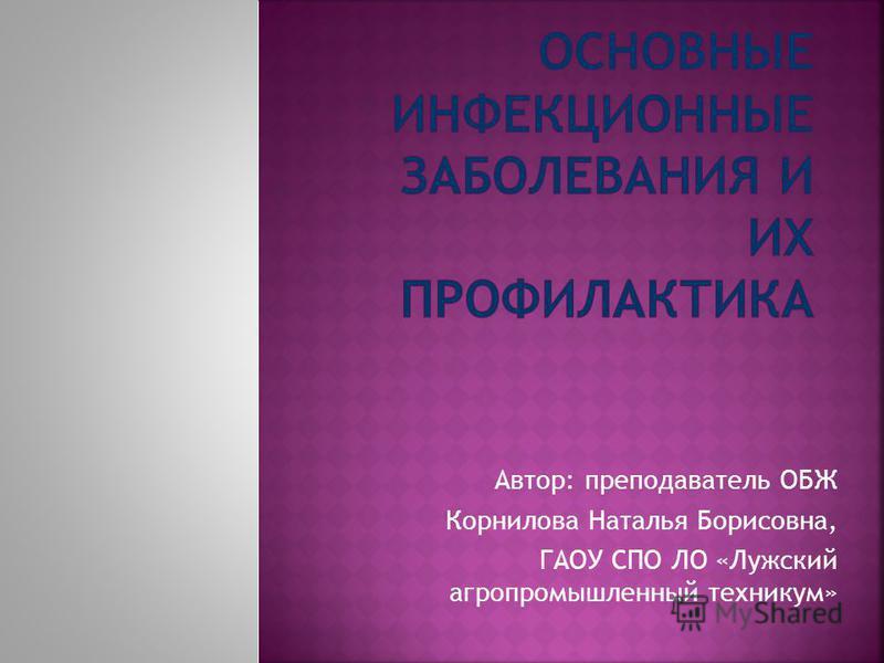 Автор: преподаватель ОБЖ Корнилова Наталья Борисовна, ГАОУ СПО ЛО «Лужский агропромышленный техникум»