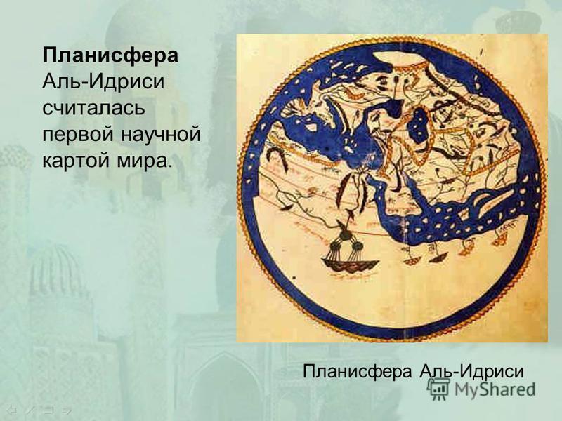 Планисфера Аль-Идриси считалась первой научной картой мира. Планисфера Аль-Идриси