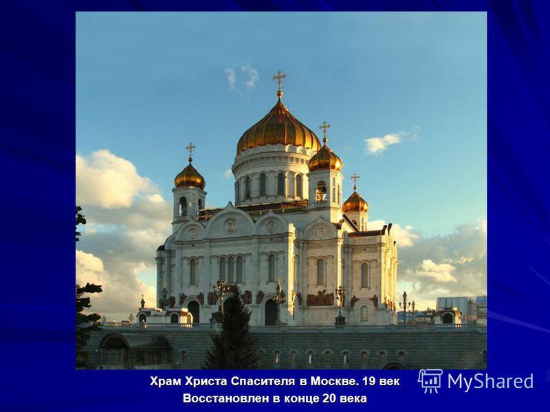 Храм Христа Спасителя в Москве. 19 век Восстановлен в конце 20 века